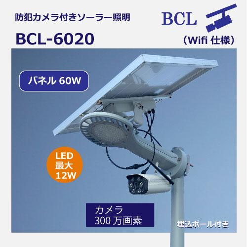 BCL-6020詳細