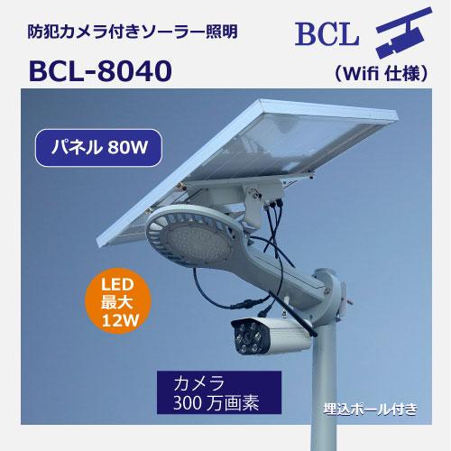 BCL-8040詳細