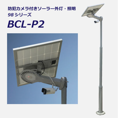 防犯カメラ付きソーラー外灯・照明BCL-p2