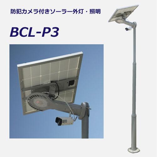 BCL-P3詳細