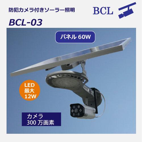 防犯カメラ付きソーラー外灯・照明bcl-03