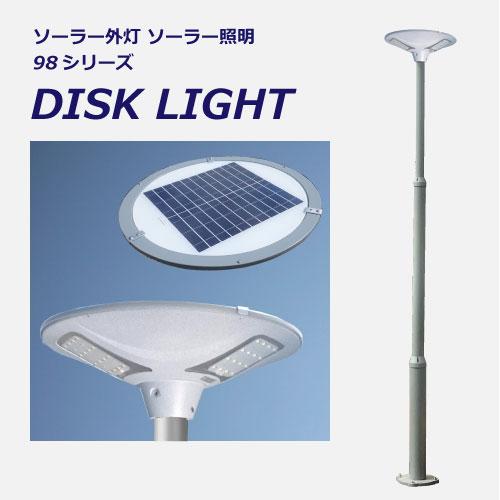 ソーラー外灯・照明DISK LIGHT