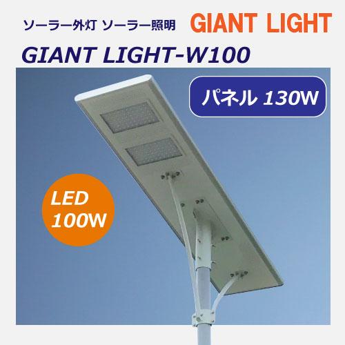 ソーラー外灯・照明GIANTLIGHT-W100
