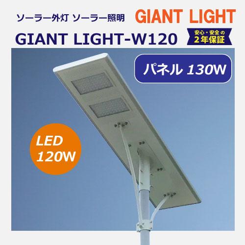 ソーラー外灯・照明GIANTLIGHT-W120