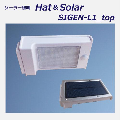 ハット&ソーラー SIGEN-L1