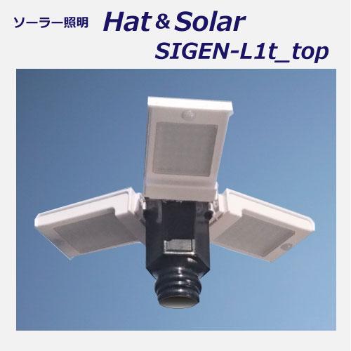 ハット&ソーラーL1t