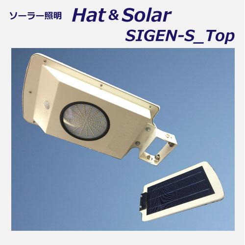 ソーラーLED照明一体型