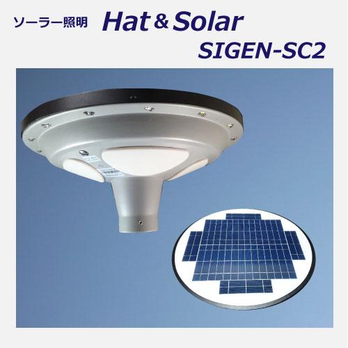 ハット&ソーラーSC2