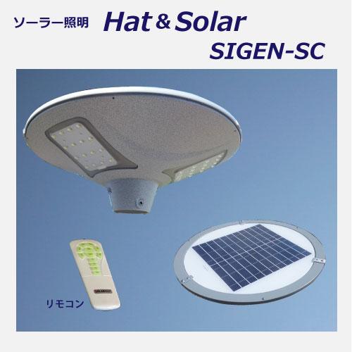 SIGEN-SC詳細