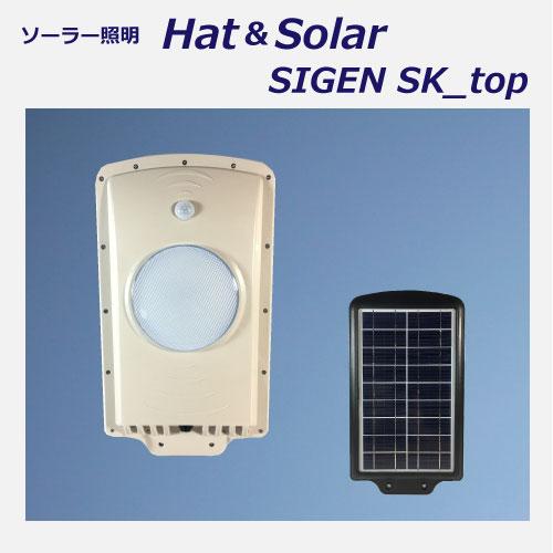 ソーラーLED照明SK
