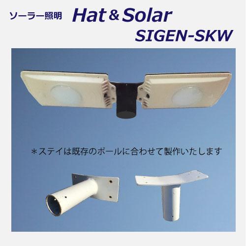 ハット&ソーラー