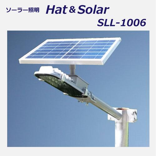 ハット&ソーラー SLL-1006詳細