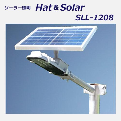 ハット&ソーラー SLL-1208詳細