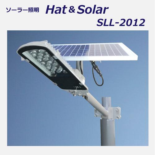 ハット&ソーラーSLL2012