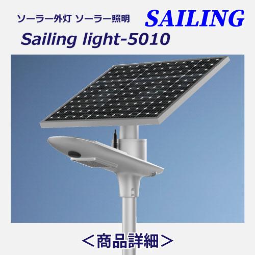 ソーラー外灯SAILINGLIGHT