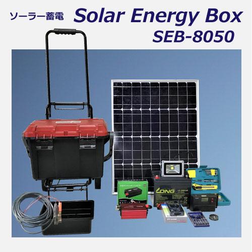 災害用携帯電源BOX SEB8050