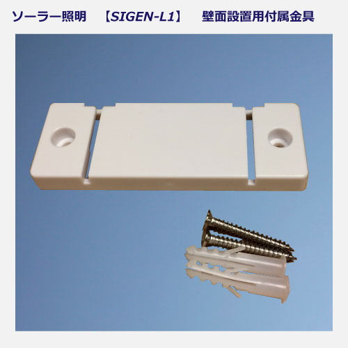 SIGEN-L1詳細
