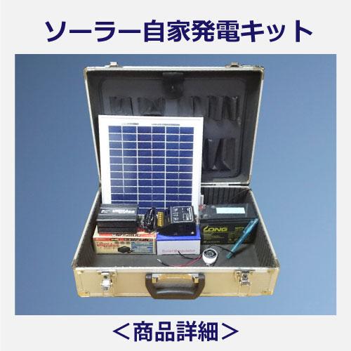 ソーラー自家発電キット