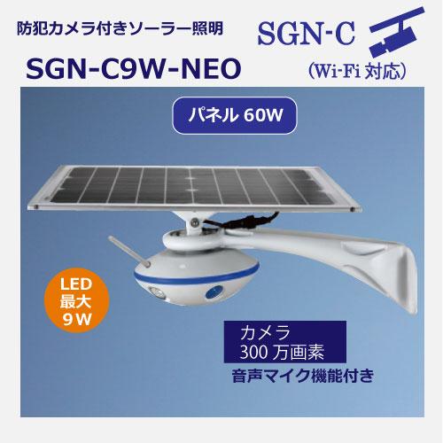 SGN-C9W詳細