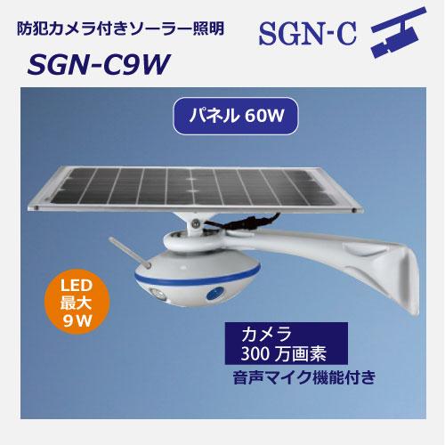 防犯カメラ付きソーラー外灯・照明sgn-c9w