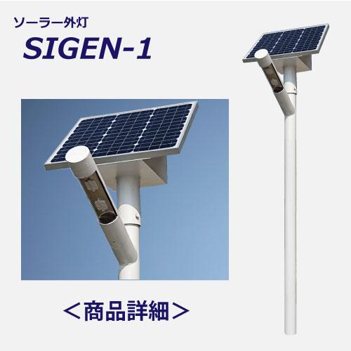 SIGEN-1詳細