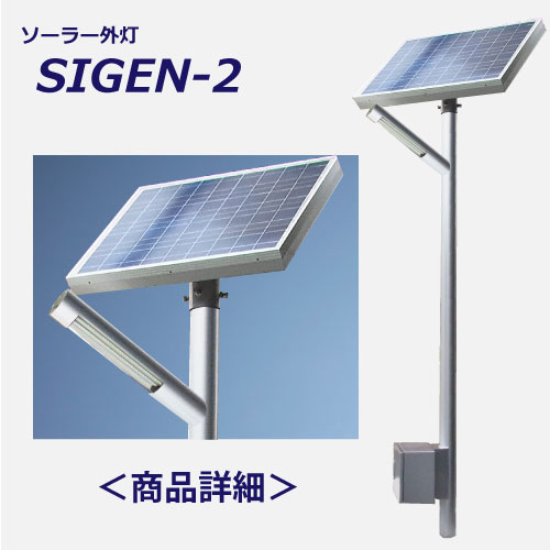 SIGEN-2詳細