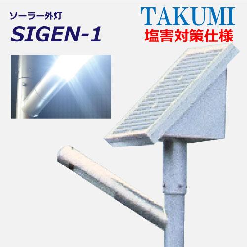 SIGEN-1塩害対策仕様