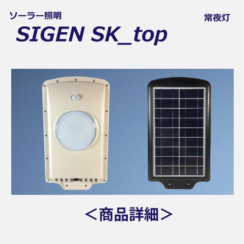 SIGEN-SK詳細