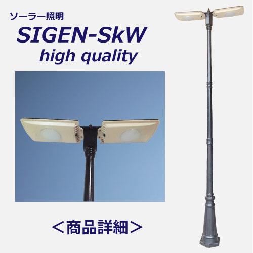 ソーラー外灯・照明SIGEN-SKW