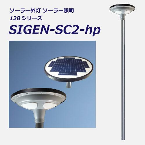 ソーラー外灯・照明SIGEN-SC2-hp