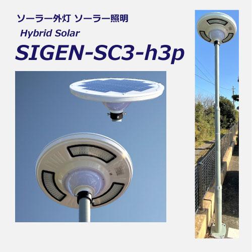 SIGEN-SC3-h3p詳細