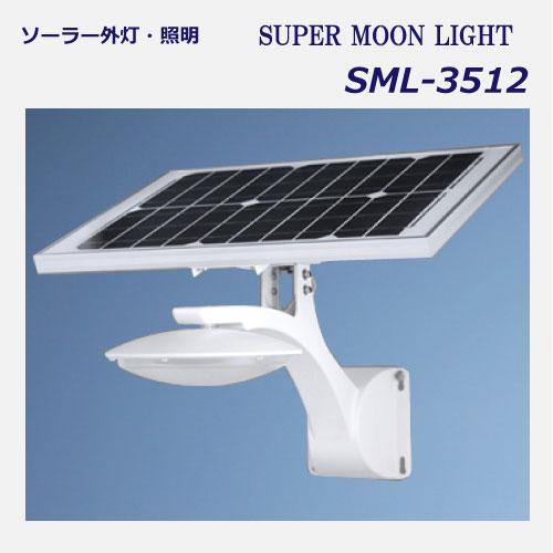 ソーラー照明SML3512