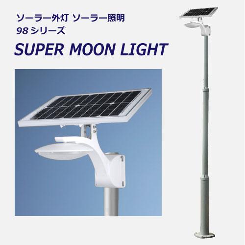 ソーラー外灯・照明SUPER MOON LIGHT