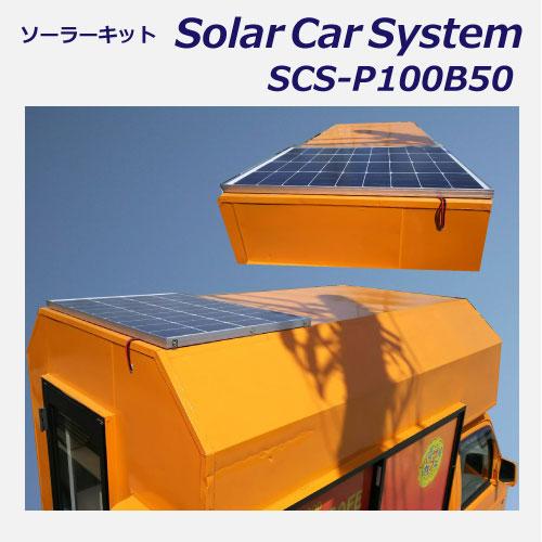 ソーラーカーシステムSCS-P100B50