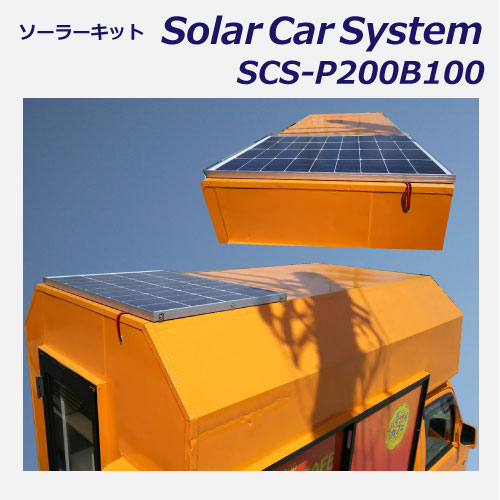 ソーラーカーシステムSCS-P200B100