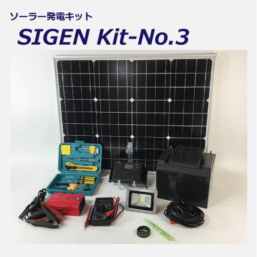 新ソーラーキット4
