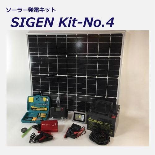 ソーラーキット80w50ah
