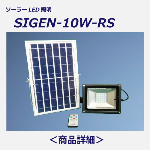 SIGEN-ST10WR詳細