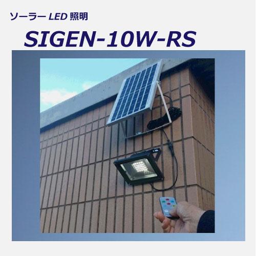ソーラーLED照明10wリモコン付き