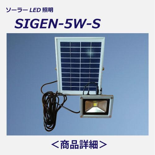 SIGEN-5w-s詳細