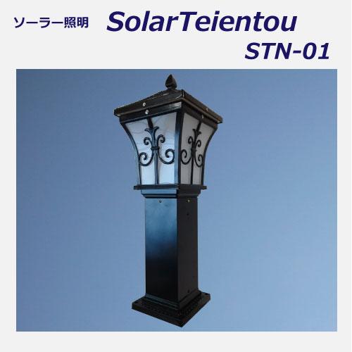 ソーラー庭園灯 STN-01詳細
