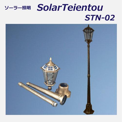 ソーラー庭園灯 STN-02詳細