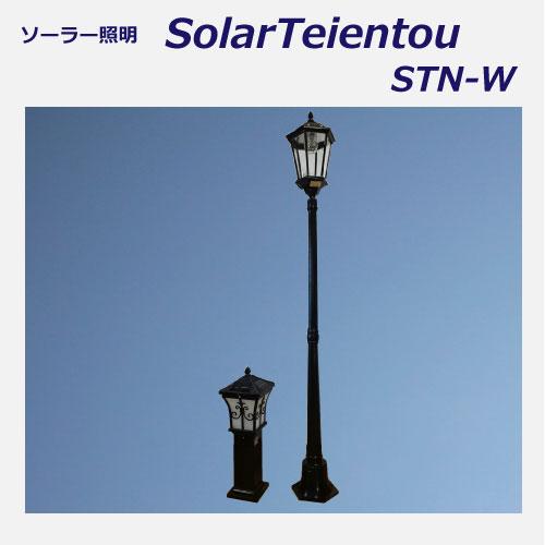 ソーラー庭園灯STN-W詳細