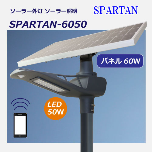ソーラー照明スパルタン6050