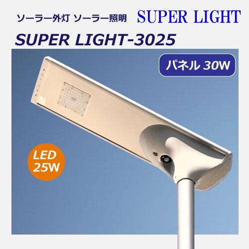 ソーラー外灯SUPERLIGHT