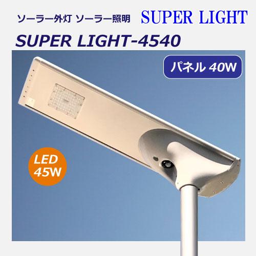 ソーラー照明SLL4540