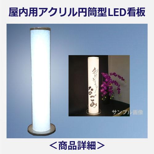 アクリルパイプ円筒型LED看板
