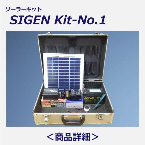 ソーラーキットNo1
