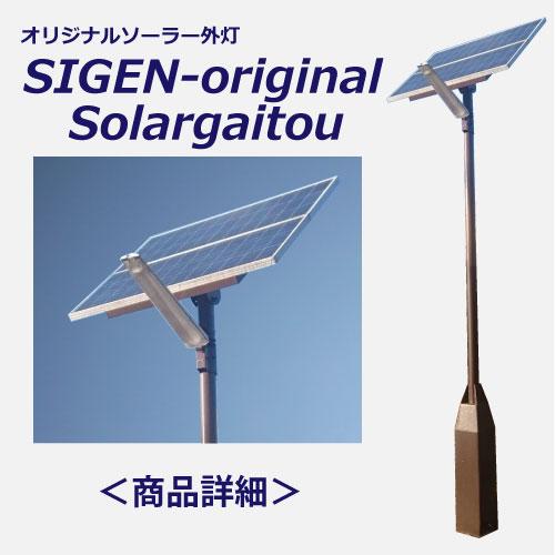 大容量オリジナルソーラー外灯