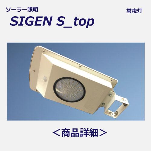 SIGEN-S_top詳細